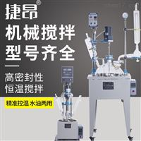 YDF-100L/150L/200L單層玻璃反應釜YDF-100L/150L/200L