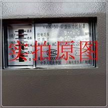 YWK系列压力控制器上海仪表四厂