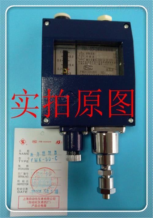YWK-50-C压力控制器上海远东仪表厂