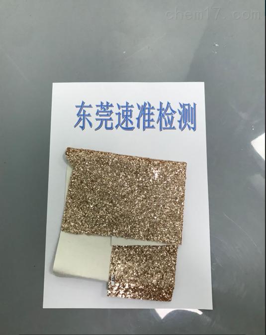 东莞常平塑胶城ROHS检测|ROHS2.0检测