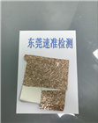 金属低铅200PPM检测