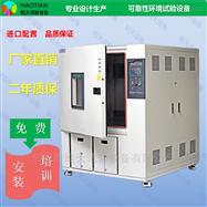 THE-800PF高低温湿热试验箱温度点零下70到150度