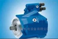 原廠進口變量泵A10VNO軸向柱塞泵Rexroth力士樂
