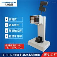 XCJD-50数显摆锤简支梁冲击试验机优特厂商