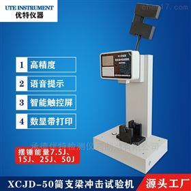 XCJD-50触屏式简支梁冲击试验机优特厂家销售
