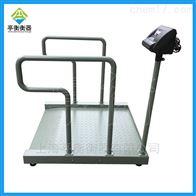 体重透析平台秤带扶手,南京轮椅秤价格