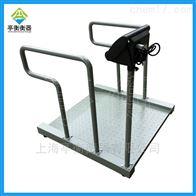 血透电子秤,手扶轮椅透析秤300公斤