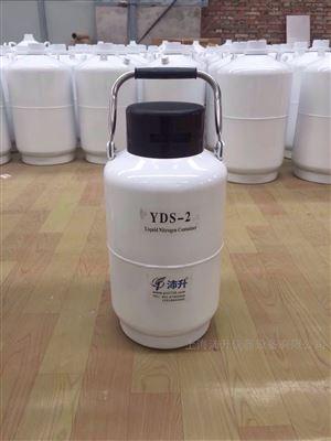 YDS-2L-30上海沛升液氮生物容器液氮罐厂家直销