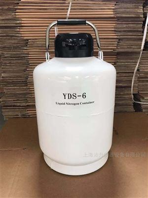 YDS-6上海沛升液氮生物容器液氮罐厂家直销