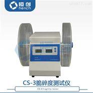 CS-3 脆碎度測試儀