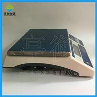 XY20MA电子天平,22kg/1g精密电子秤