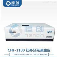 CHF-1100红外分光光度测油仪