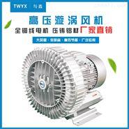 4kw旋涡式高压风机厂家