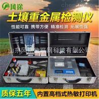FT-ZSC土壤重金属检测仪