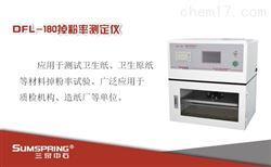 GBT20810卫生纸掉粉率测试仪