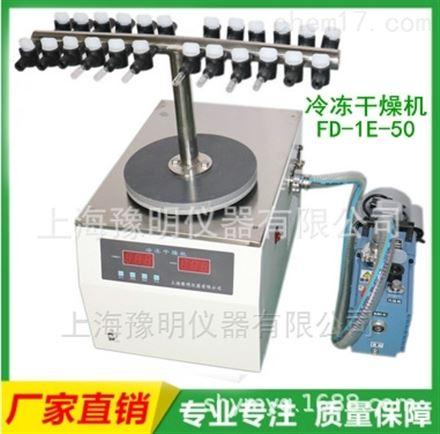 T型冷冻干燥机