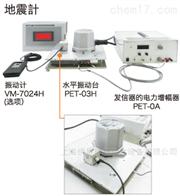 PET-0A & PET-03H官网IMV地震計检查装置原装手机版