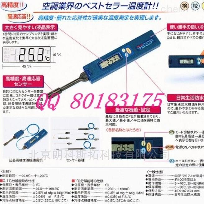 日本TASCO温度探头,TA410-3探头测温仪