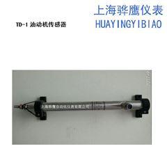 LVDT-6000TD油动机行程传感器