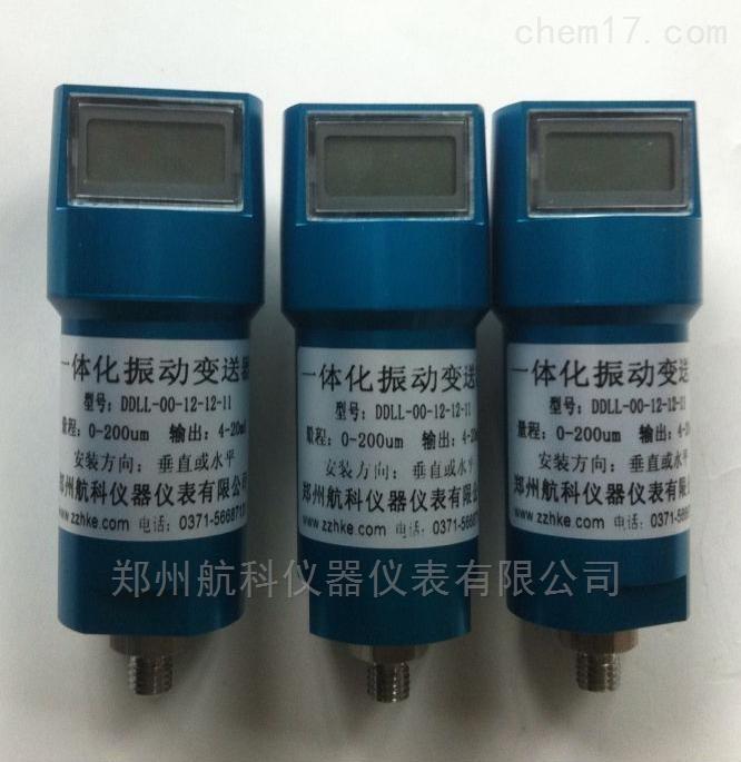 DDLL-00-12-12-11一体化振动变送器