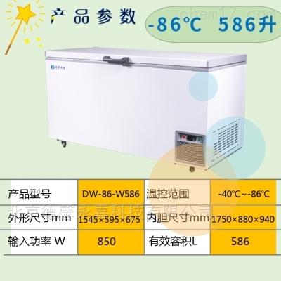 实验室用超低温冰箱 经济款-86度试验冰柜