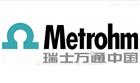 瑞士万通Metrohm复合酸碱电极原装批发