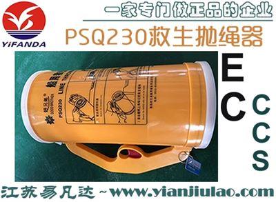 PSQ230好兄弟抛绳设备、船用救生抛绳器