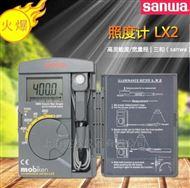 日本三和LX-2照度计