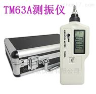 TM63A测振仪厂家