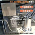 ST-300粗粒土长水头渗透仪现货供应