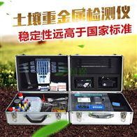 FT—ZSB土壤重金属快速测定仪