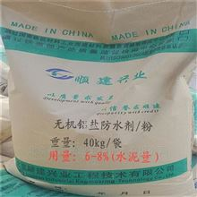 山西无机铝盐防水剂厂家,防水砂浆素浆价格