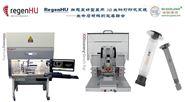 專業第三方生物3D打印實驗服務regenhu