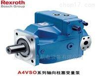 REXROTH力士樂A4VSO系列柱塞泵