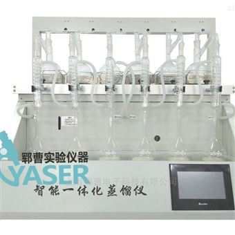 YC-ZLY-6A郓曹体化蒸馏仪