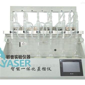 YC-ZLY-6体化蒸馏仪