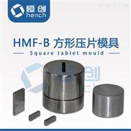 11~20mm方形压片模具