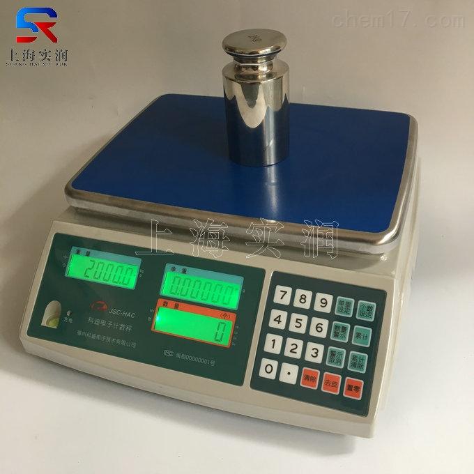 英展ACS系列15kg/0.5g电子称30kg/1g计数秤