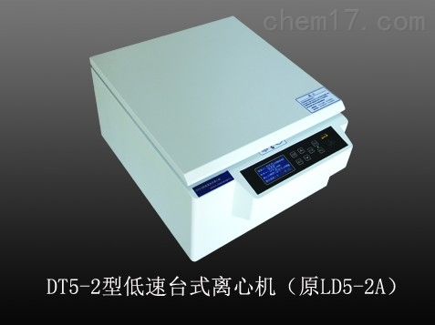 广州脂肪移植离心机