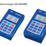 HDS-120E/APS-40E安立计器ANRITSU高精度温度计系列HDS-150E