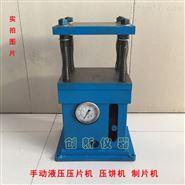 小型手动粉末液压制片机 油压千斤顶压饼机