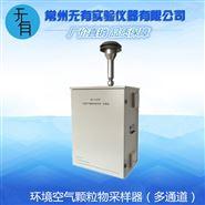 环境空气颗粒物采样器(多通道)
