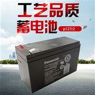LC-P127R2ST1松下蓄电池LC-P127R2ST1全新正品