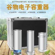 谷物电子容重器