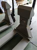 3噸電子叉車秤/非標定制1.5米長貨叉廠家