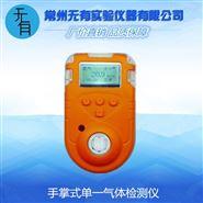 手掌式单一气体检测仪