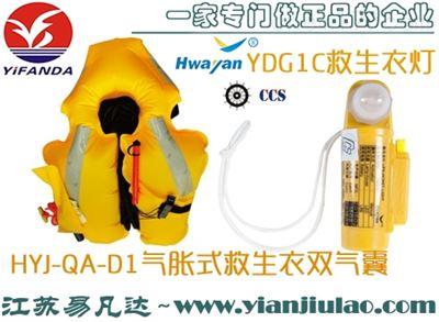 HYJ-QA-D1自动气胀式救生衣、YDG1C救生灯