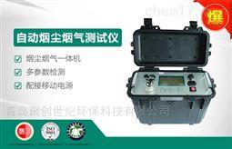 3012H型 自动烟尘/气测试仪(新08代)