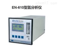 供應熱導原理氫分析儀EN-610