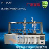 HT-6C特价供应水质硫化物酸化吹气仪